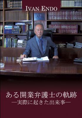 Fatos reais na advocacia liberal (Versão Japonês)