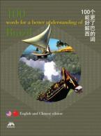 100 Words for a Better Understanding of Brazil - Edição Bilíngue: Inglês e Chinês